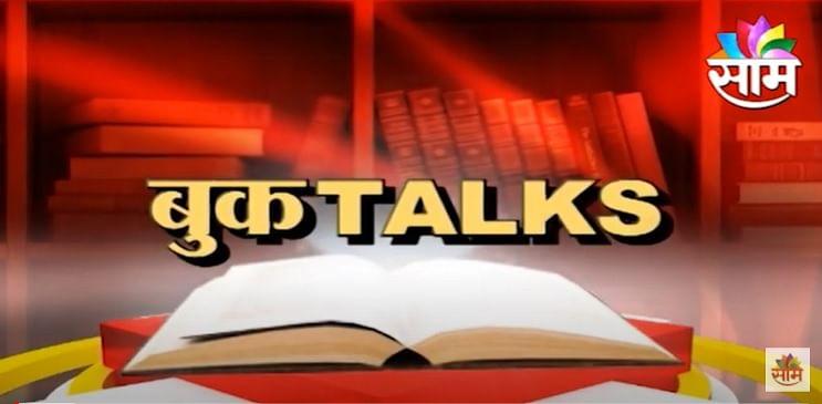बुक TALKS | महाराष्ट्राच्या राजकारणाचा बाज कसा बदलला?