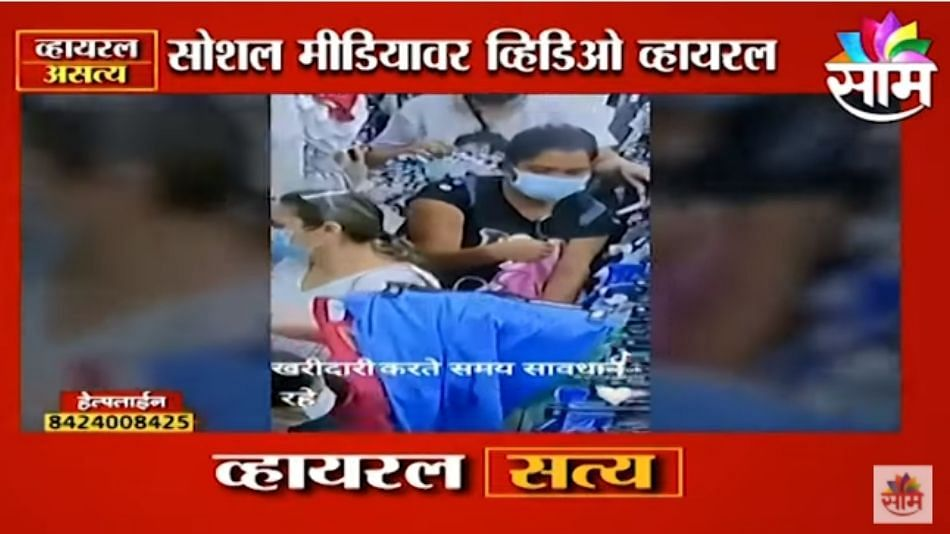 Viral Video   गर्दीत खरेदी करायला जाताय ? त्याआधी हा व्हिडीओ पाहा !   Saam TV