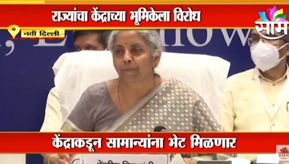 GST : पेट्रोल-डिझेलच्या किमतींबाबत काय म्हणाल्या अर्थमंत्री Nirmala Sitaraman? पहा VIDEO
