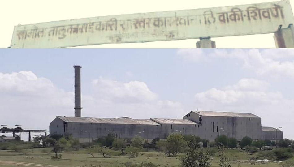 12 वर्षांपासून बंद असलेल्या सांगोला साखर कारखान्याचा भोंगा यंदा वाजणार!