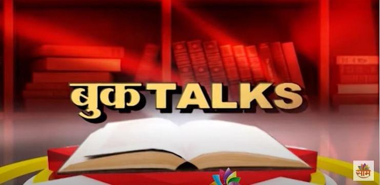 बुक TALKS | जो लिहितो त्याला वाचनाची ऊर्मी, जेपींच्या आंदोलनात घडलेला लेखक