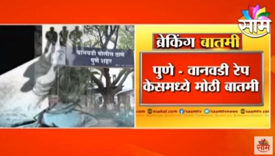 Maharashtra Rape Breaking | धक्कादायक; पुणे वानवडी येथील बलात्कार पीडितेवर मुंबईतही अत्याचार