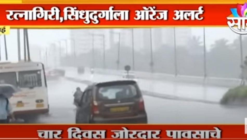 Rain Alert   पाहा कशी आहे पावसासंदर्भातली महाराष्ट्रातली परिस्थिती