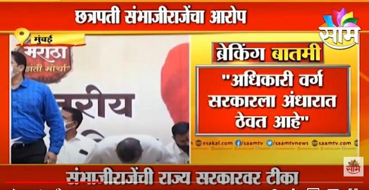 Sambhajiraje Breaking | प्रामाणिकपणे प्रयत्न केले,आता थकलोय :संभाजीराजे | Maratha Reservation