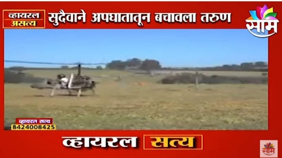 Viral Video   हेलिकॉप्टरच्या अपघातातून सुदैवाने वाचला तरुण; पाहा व्हिडीओ !   Saam TV