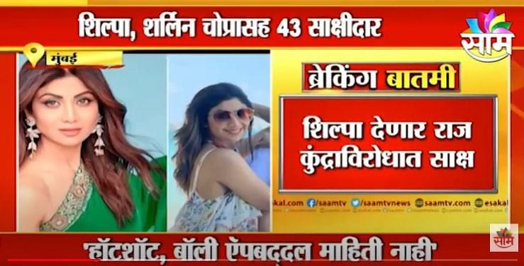 BIG UPDATE | शिल्पा देणार पती राज कुंद्राविरोधात साक्ष, पाहा ही धक्कादायक बातमी
