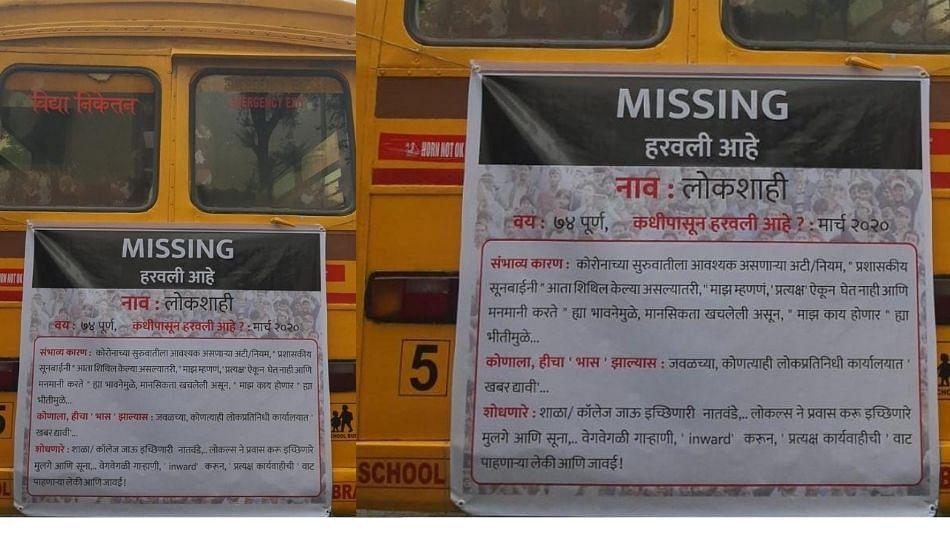 लोकशाही हरवली आहे, कुणी शोधून देता का? शाळेच्या बसवर डोंबिवलीकर स्टाईलचा बॅनर...