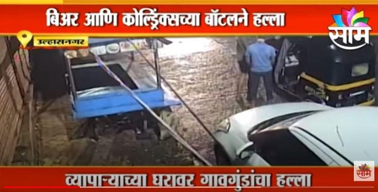 #Shocking News   हफ्ता न दिल्यानं व्यापाराच्या घरावर हल्ला   Ulhasnagar