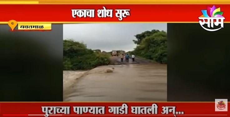 Floods Breaking   पुराच्या पाण्यात गाडी घातली अन.... नको ते धाडस पडलं महागात !   Maharashtra