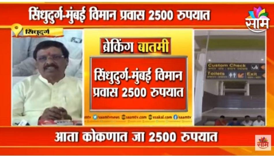 BREAKING | आता कोकणात जा २५०० रुपयात;खासदार विनायक राऊतांची माहिती
