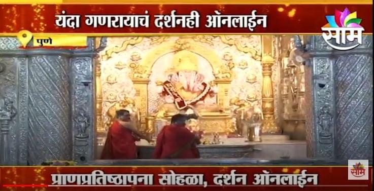 #GanpatiFestival | श्रीमंत दगडूशेठ हलवाई गणपतीच्या मंदिराबाहेर आकर्षक सजावट | Pune