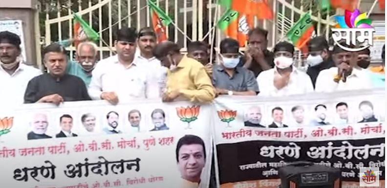 Pune | पुण्यात ओबीसी आरक्षणासंदर्भात सरकार विरोधात भाजपच्या वतीने आंदोलन