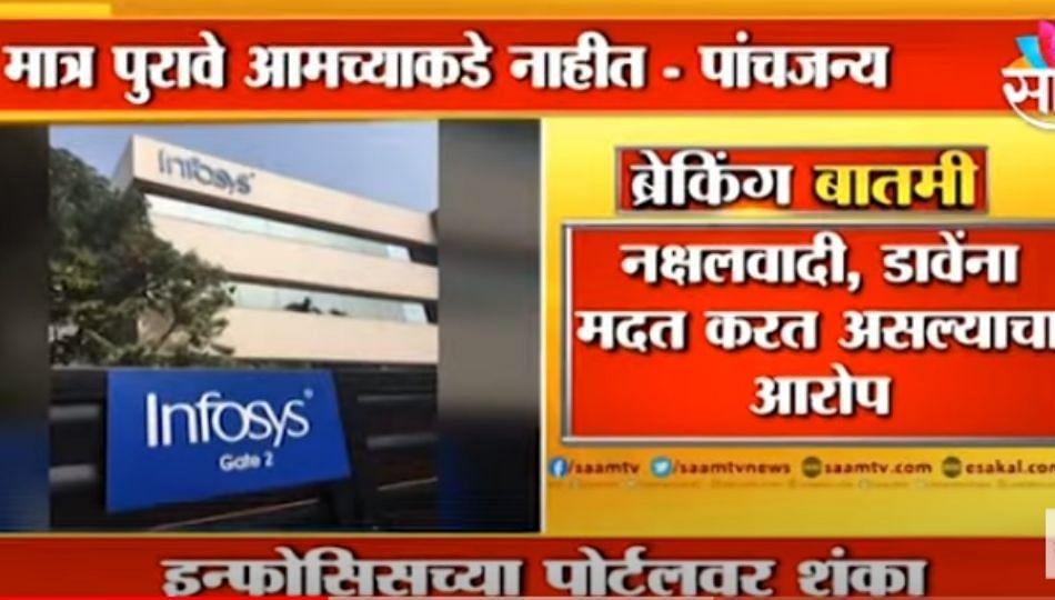 RSS On Infosys   राष्ट्रीय स्वयंसेवक संघाचा इन्फोसिस कंपनीवर आरोप