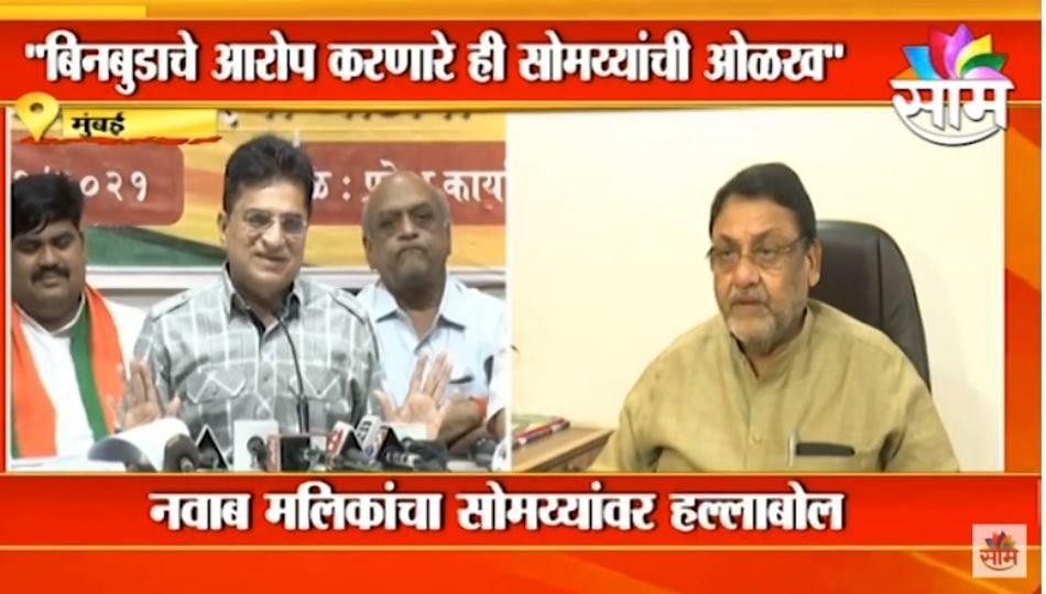 Nawab Malik on Kirit Somaiya | सोमय्यांच्या आरोपांना गंभीरपणे घेत नाही : नवाब मलिक | Maharashtra