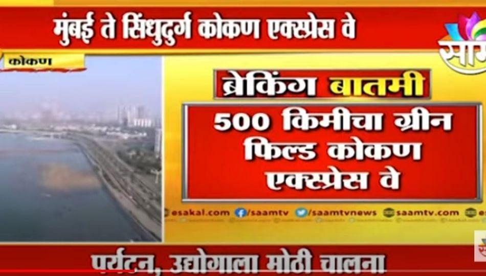 KOKAN | आता 3 तासात होणार मुंबई ते कोकण प्रवास ,500 किमीचा ग्रीन फिल्ड कोकण एक्सप्रेस वे होणार सुरु