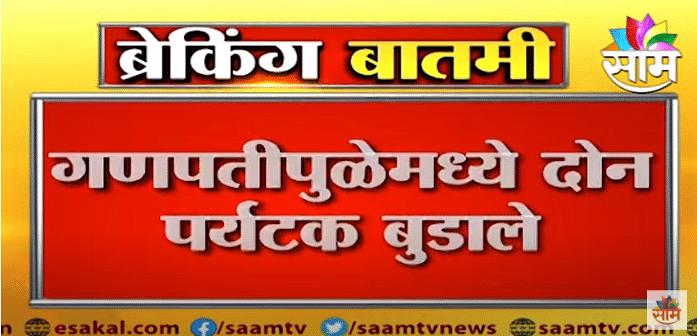 Ganpatipule Breaking: धक्कादायक! गणपतीपुळ्यात दोन पर्यटक बुडाले; पाहा Video