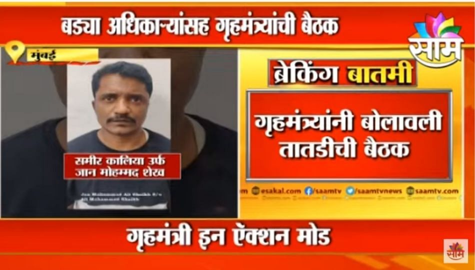 BREAKING Mumbai | बड्या अधिकाऱ्यांसह गृहमंत्र्यांची बैठक