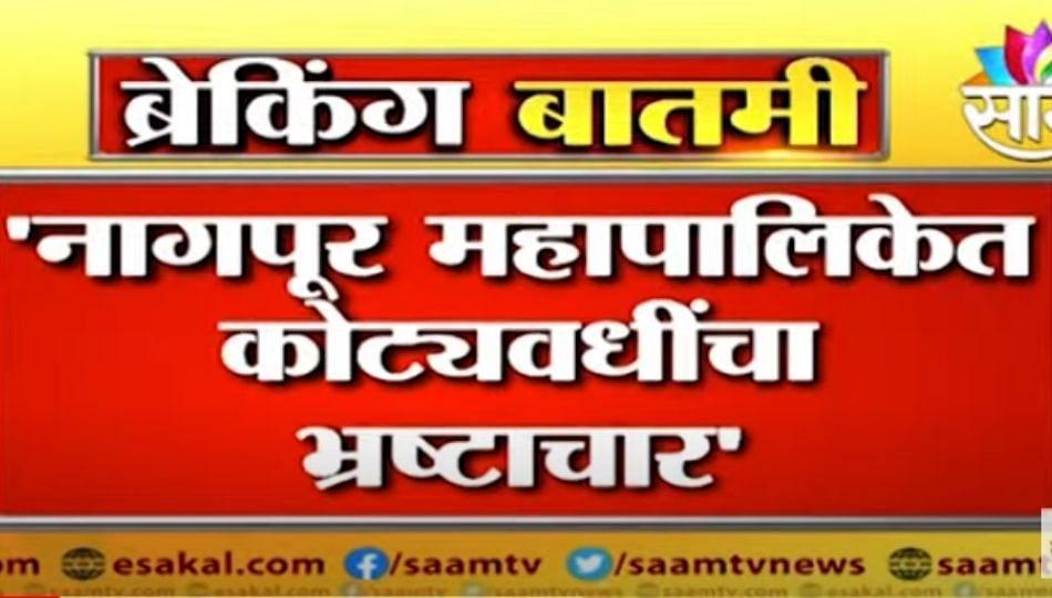 Nagpur Breaking | नागपूर महापालिकेत कोट्यवधींचा भ्रष्टाचार ? | Maharashtra