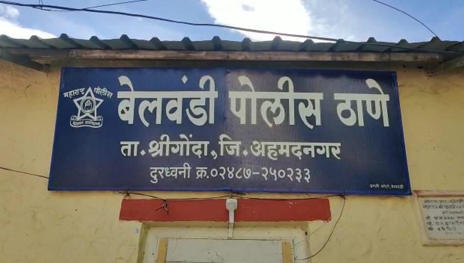 Ahmednagar: महिला सरपंचास मारहाण; 8 जणांविरोधात गुन्हा दाखल