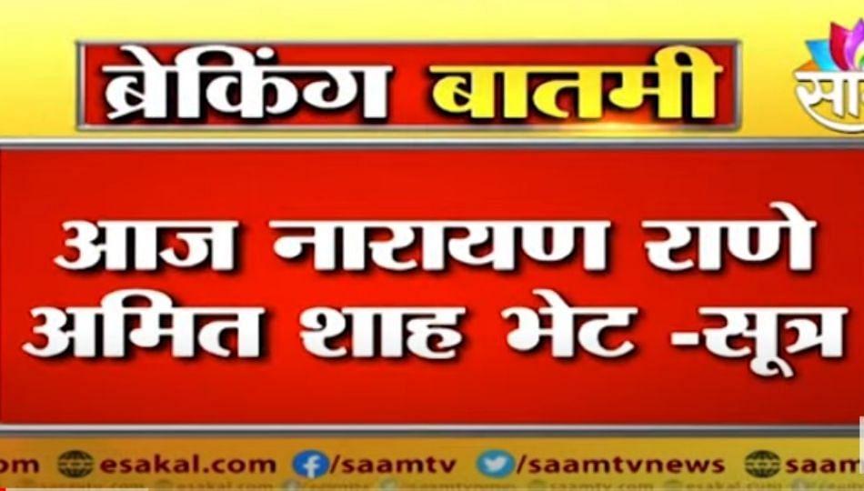 Narayan Rane   अटकेप्रकरणी राणे आज अमित शहांची भेट घेणार