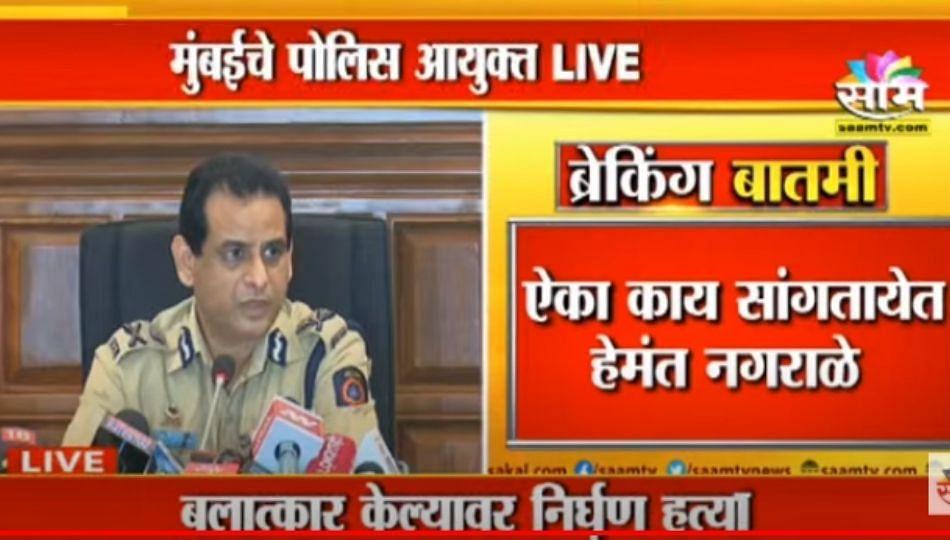 Sakinaka Rape Case: मुंबई पोलीस आयुक्त हेमंत नगराळे live-