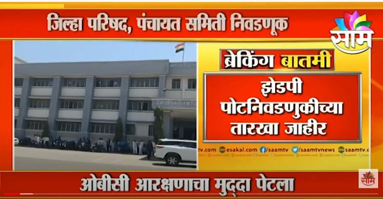 Maharashtra Breaking|पोटनिवडणुकांच्या तारखा जाहीर; 5 ऑक्टोबरला होणार निवडणुक| Maharashtra