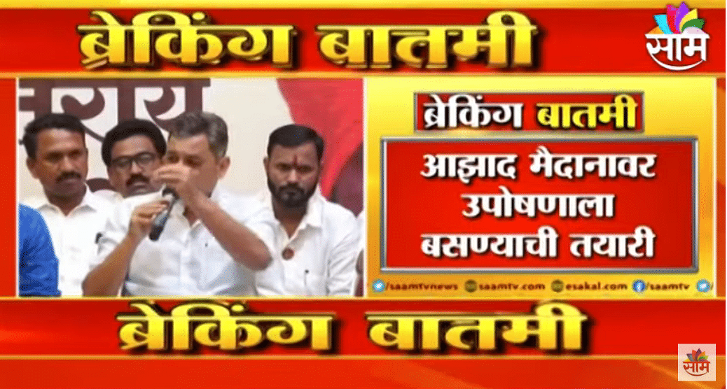 Sambhajiraje Breaking   ...अन्यथा आझाद मैदानावर उपोषण करेल : संभाजीराजे   Maharashtra