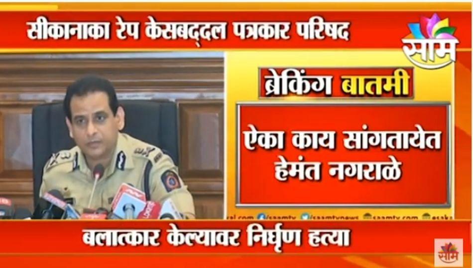 Mumbai Rape | मुंबईतील महिलांच्या सुरेक्षेवर काय म्हणतायेत पोलीस आयुक्त हेमंत नगराळे ?;पाहा व्हिडिओ