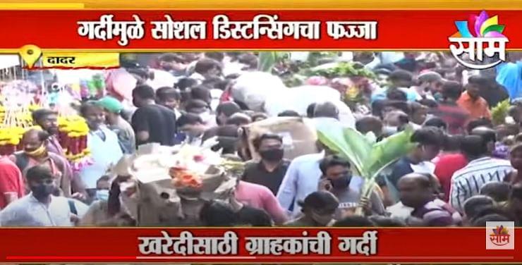 Preparations for the festival   लाडक्या बाप्पाच्या आगमनाची लगबग, दादर फूल बाजारात मोठी गर्दी