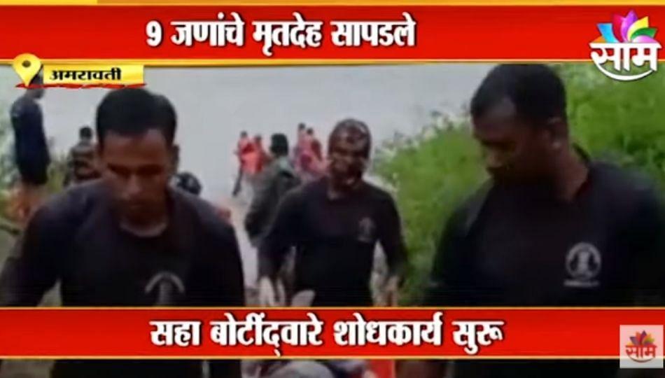Amaravati   अमरावतीत बोट उलटून दुर्घटना, 9 जणांचे मृतदेह सापडले...