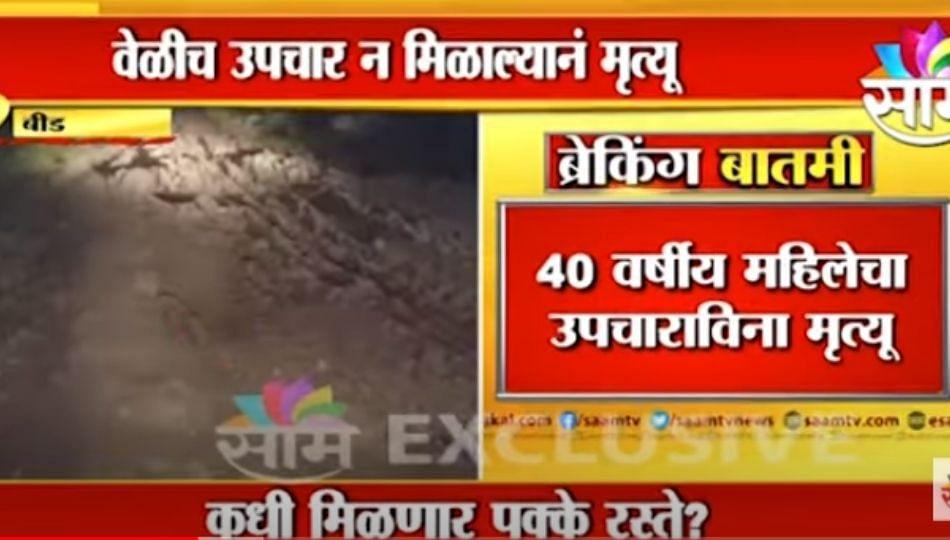Beed Breaking | धक्कादायक; बीडमध्ये रस्त्याने घेतला महिलेचा बळी | Maharashtra
