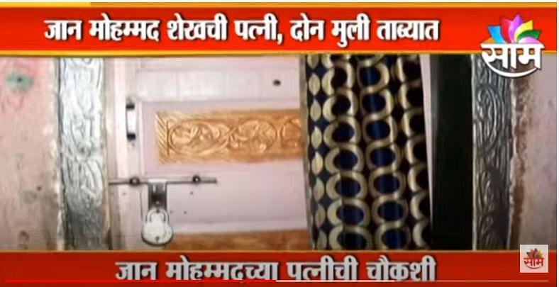 Mumbai Terrorist Update | जान मोहम्मद शेखच्या पत्नी आणि मुली पोलिसांच्या ताब्यात ! | Maharashtra
