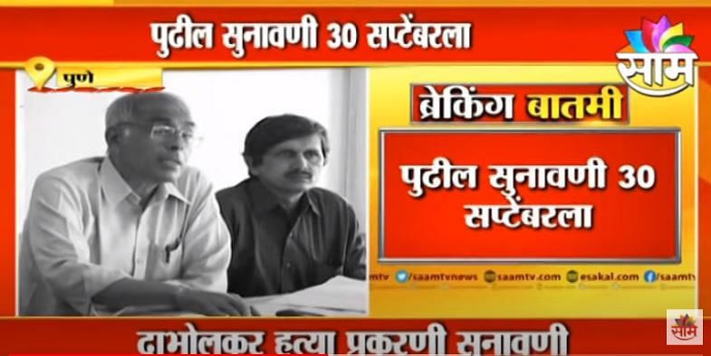 Narendra Dabholkar Breaking | नरेंद्र दाभोलकर प्रकरणातील पाचही आरोपींवर दोषारोप निश्चित