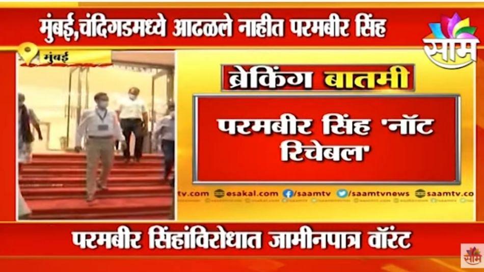 Mumbai | परमबीर सिंह 'नॅाट रिचेबल', कुठे गेले परमबीर सिंह....पाहा सविस्तर