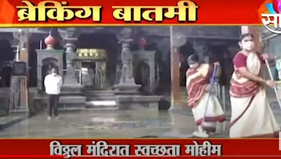 Pandharpur   सात ऑक्टाबरपासून मंदिरं खुली, विठुरायाचे होणार मुखदर्शन