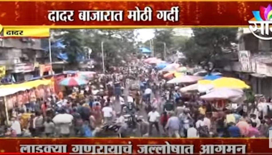 #DADAR | गणराजाच्या जल्लोषात, दादर बाजारपेठात मोठी गर्दी
