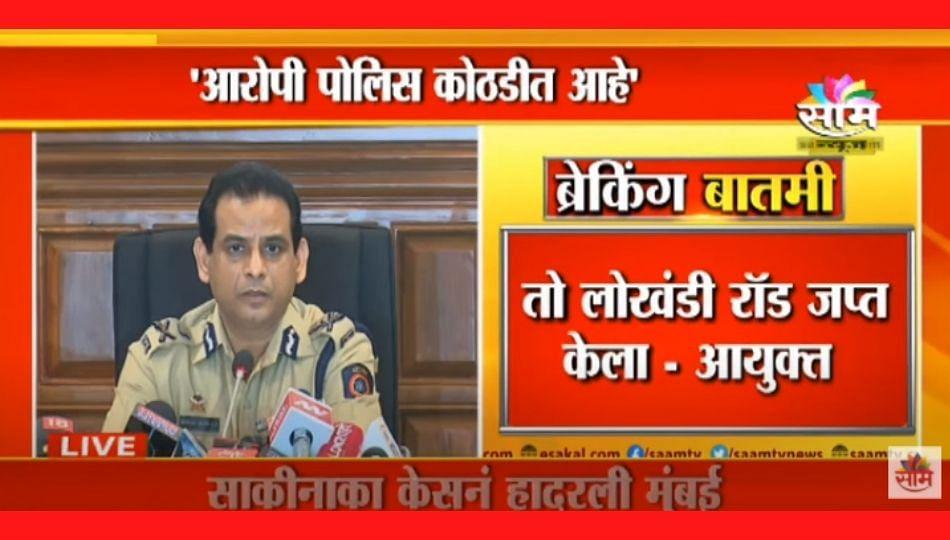 Breaking : Sakinaka Rape Case : ऍट्रॉसिटी कायद्यान्वये गुन्हा दाखल