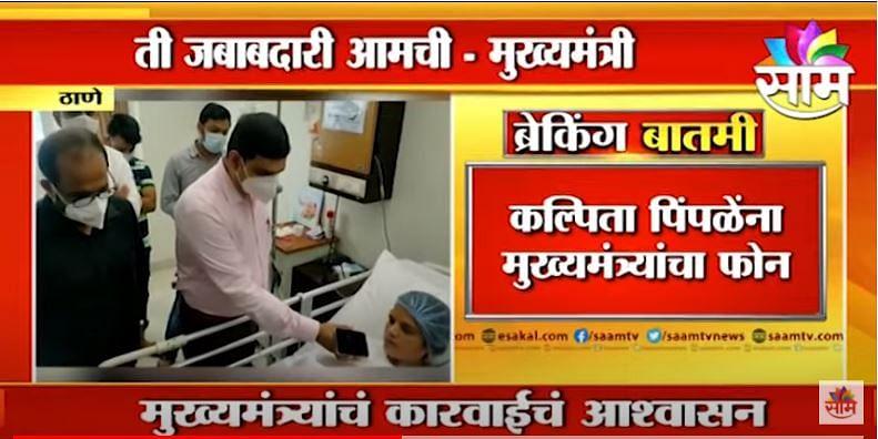 Thane Updates | कल्पिता पिंपळेंची मुख्यमंत्र्यानी केली फोनवरून चौकशी | Maharashtra