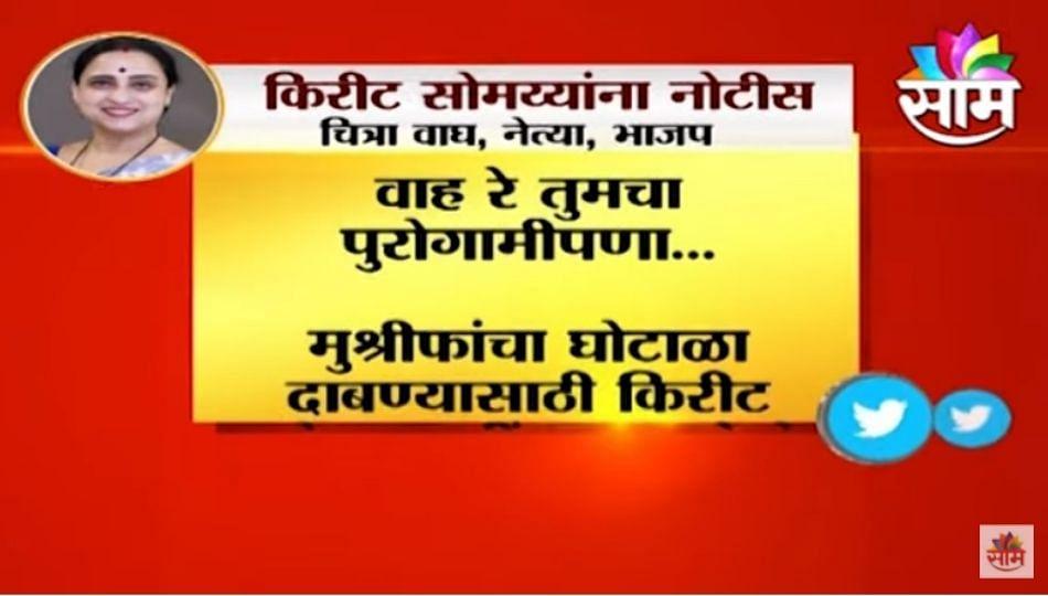 Chitra Wagh On Uddhav Thackeray | चित्रा वाघ यांची ठाकरे सरकारवर घणाघाती टीका