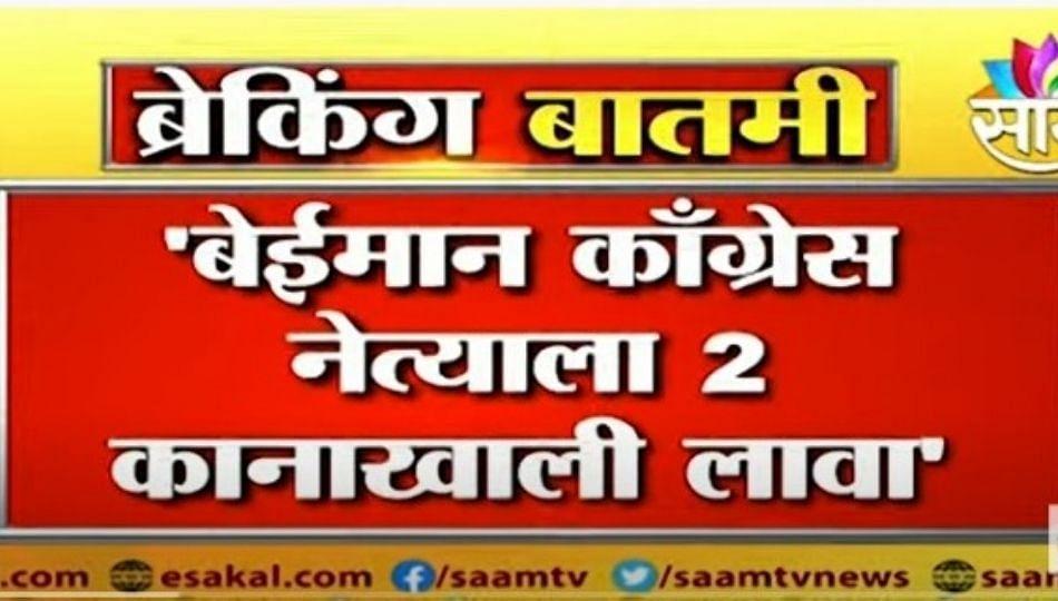 BIG NEWS: बेईमान काँग्रेस नेत्यांना 2 कानाखाली लावा पाहा, सुनील केदारांचं वक्तव्य