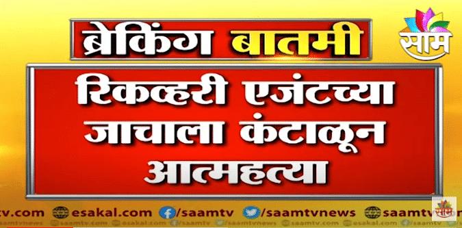 Mumbai Breaking: रिकव्हरी एजंटच्या जाचाला कंटाळून आत्महत्या!; पाहा Video