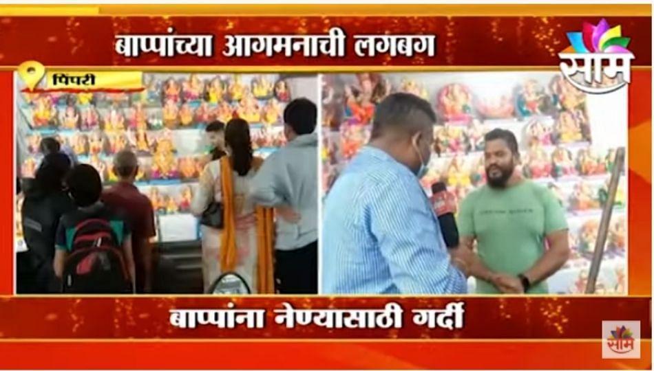 Pimpri Chinchwad Breaking   बाप्पांना घरी नेण्यासाठी भक्त आतुर; पाहा व्हिडीओ   Maharashtra