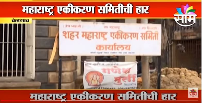 Belgaum Municipal Election Results | बेळगावात महाराष्ट्र एकीकरण समितीची हार; पाहा व्हिडीओ