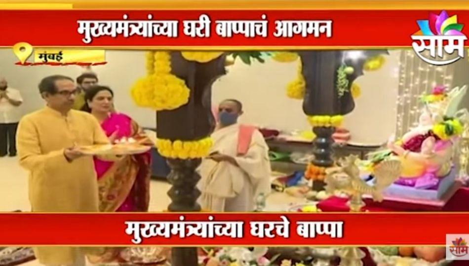 Ganpati spacial  कसा आहे मुख्यमंत्र्यांच्या घरचा बाप्पा? पहा VIDEO