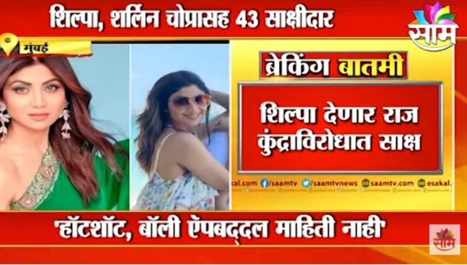BIG UPDATE   शिल्पा देणार पती राज कुंद्राविरोधात साक्ष, पाहा ही धक्कादायक बातमी