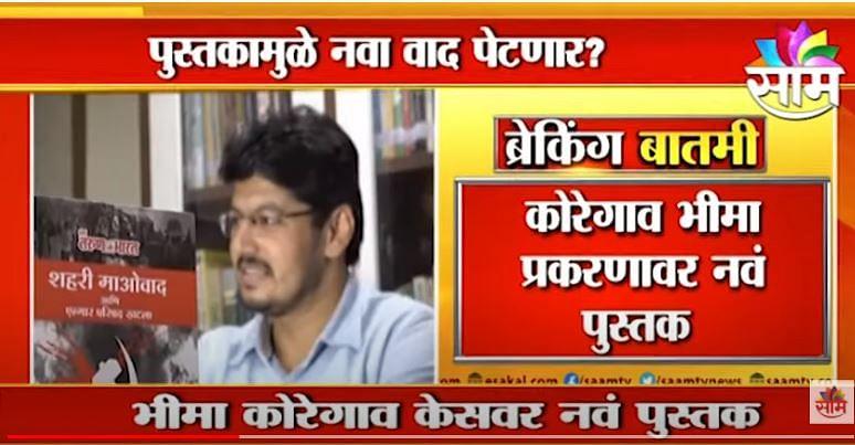 Koregaon Bhima | कोरेगाव भीमा प्रकरणावर नवीन पुस्तक; वाद होण्याची शक्यता ? | Maharashtra