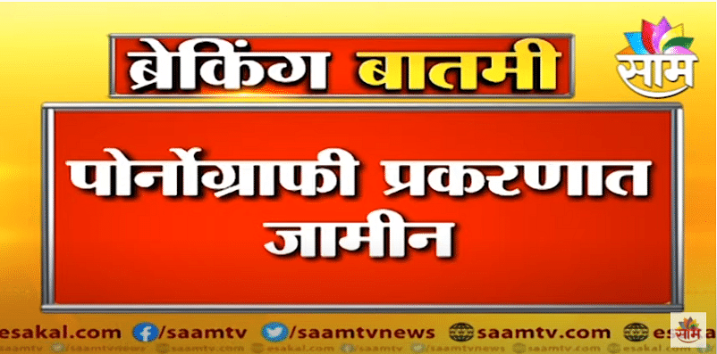 Raj Kundra: राज कुंद्रासह रायन थॅार्पलाही जामीन, पाहा वकील काय म्हणाले Video