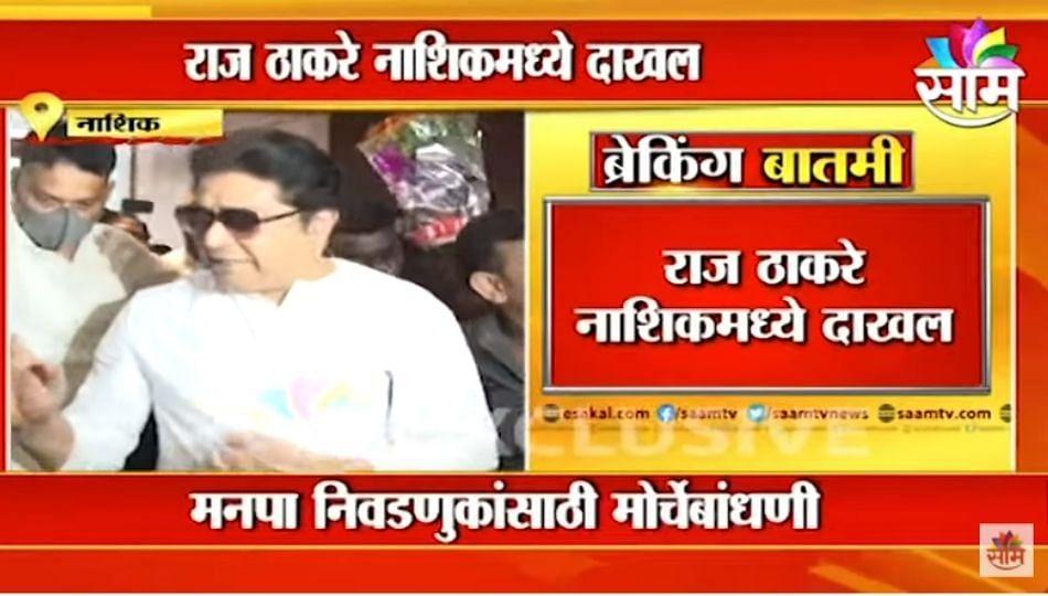 Raj Thackeray Nashik Visit | राज ठाकरे नाशकात दाखल, कार्यकर्त्यांना काय कानमंत्र देणार?