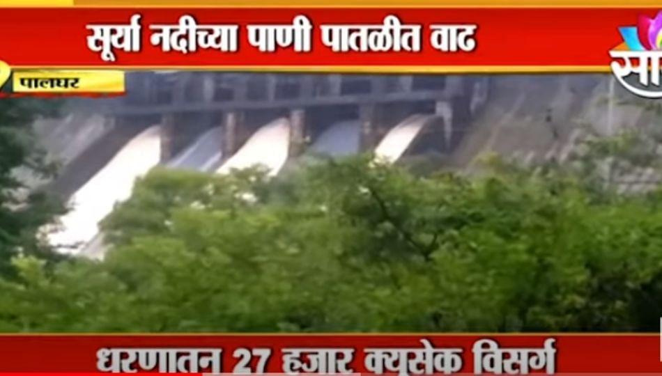 Palghar Update   धामणी धरण पूर्ण भरले आता विसर्ग सुरु !; पाहा व्हिडीओ   Maharashtra