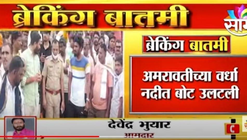 Amravati Update | धक्कादायक ;वर्धा नदीत 11 जण बुडाल्याची भीती | Maharashtra